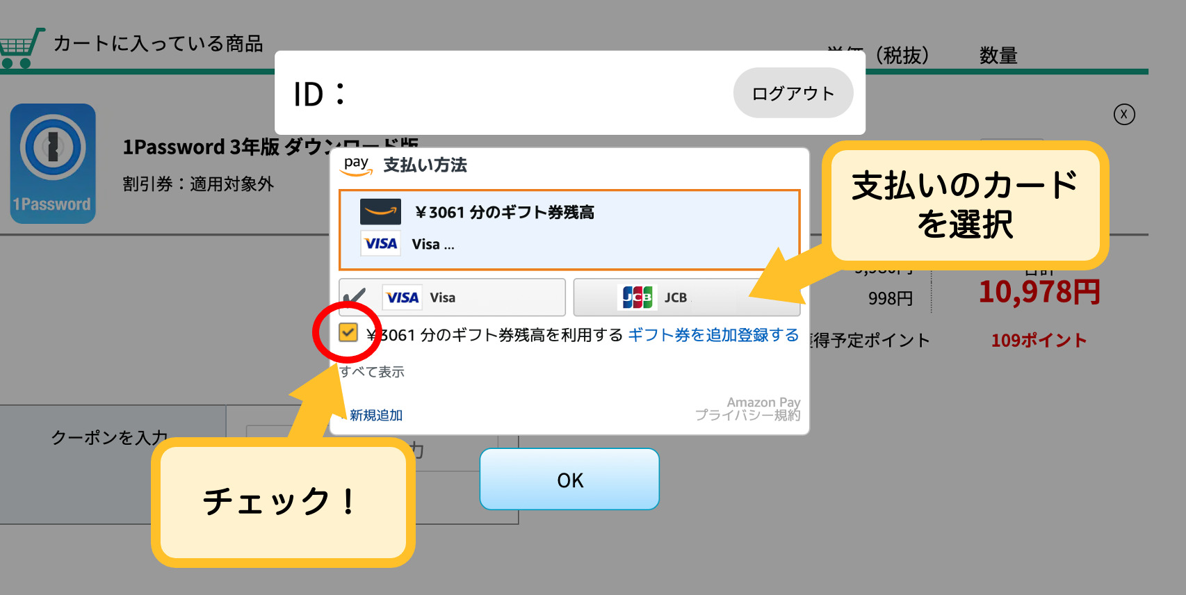 1password購入画面4