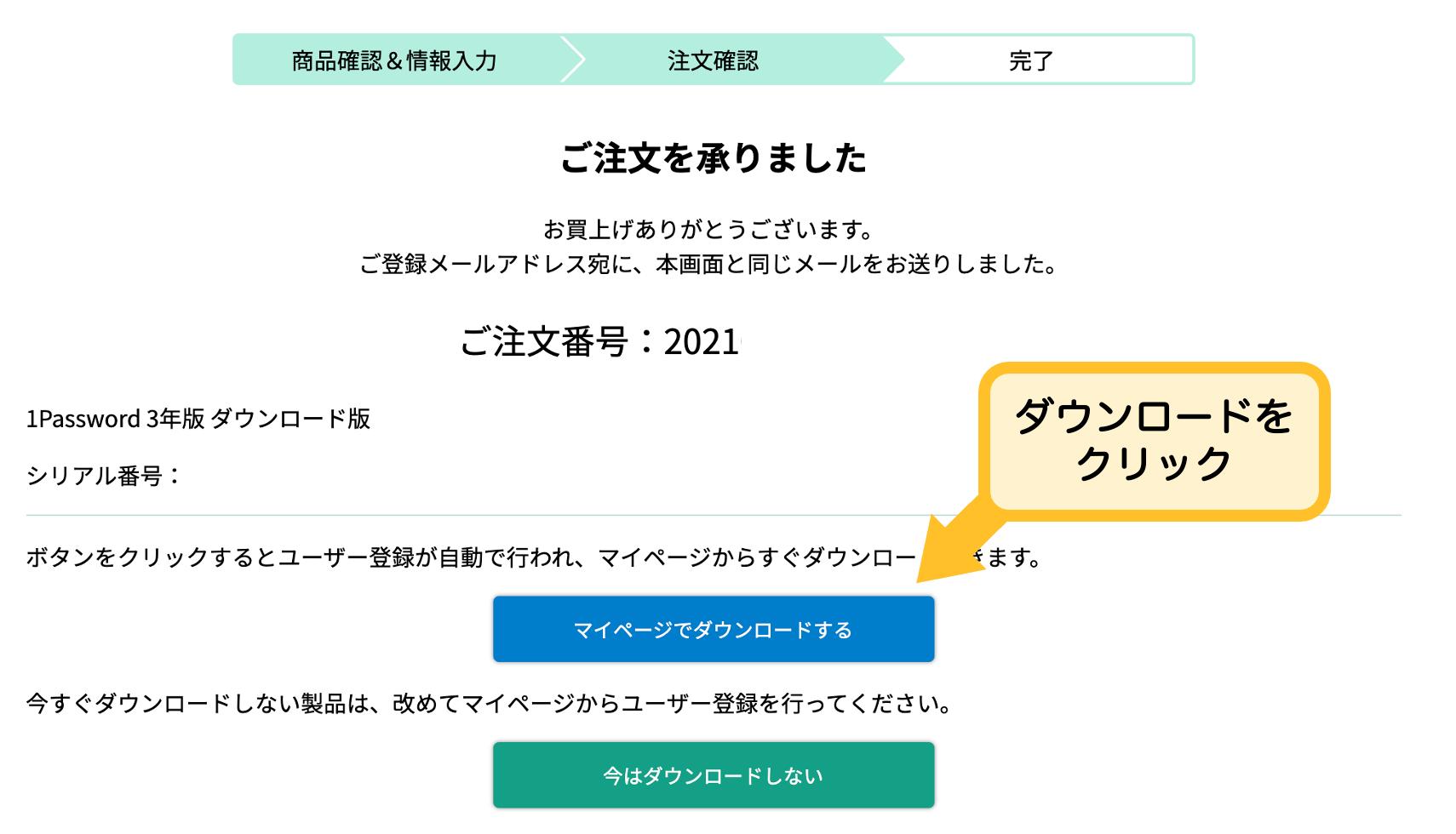 1password購入画面5
