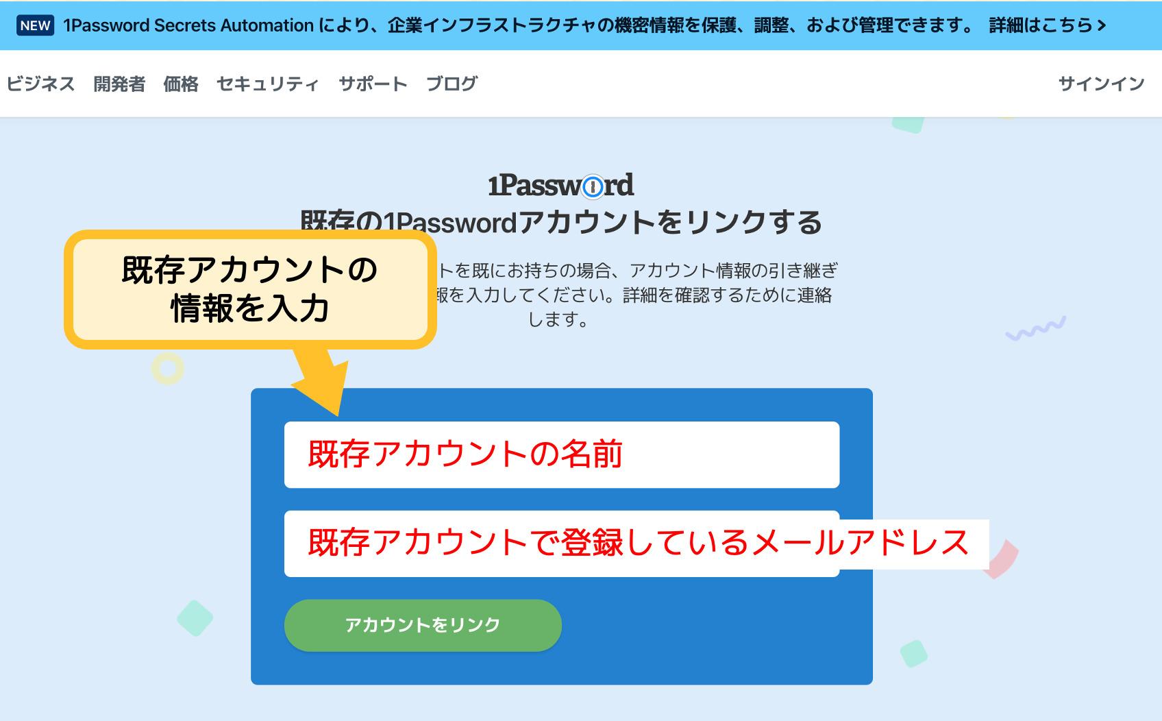 1passwordリンク画面6