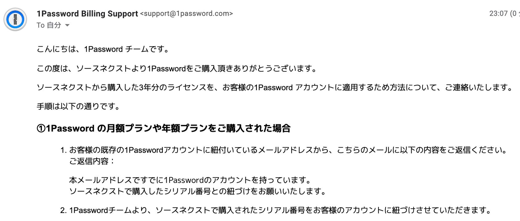 1passwordリンク画面7