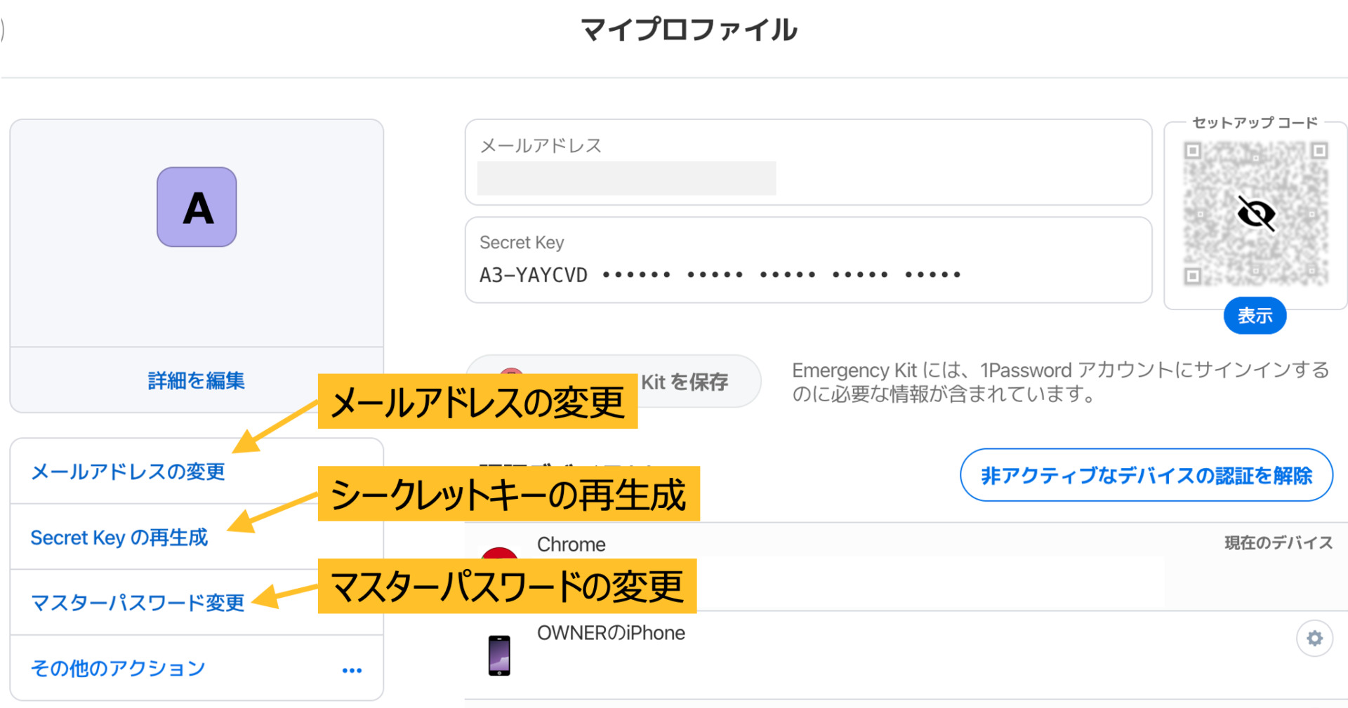 マイプロファイル画面4