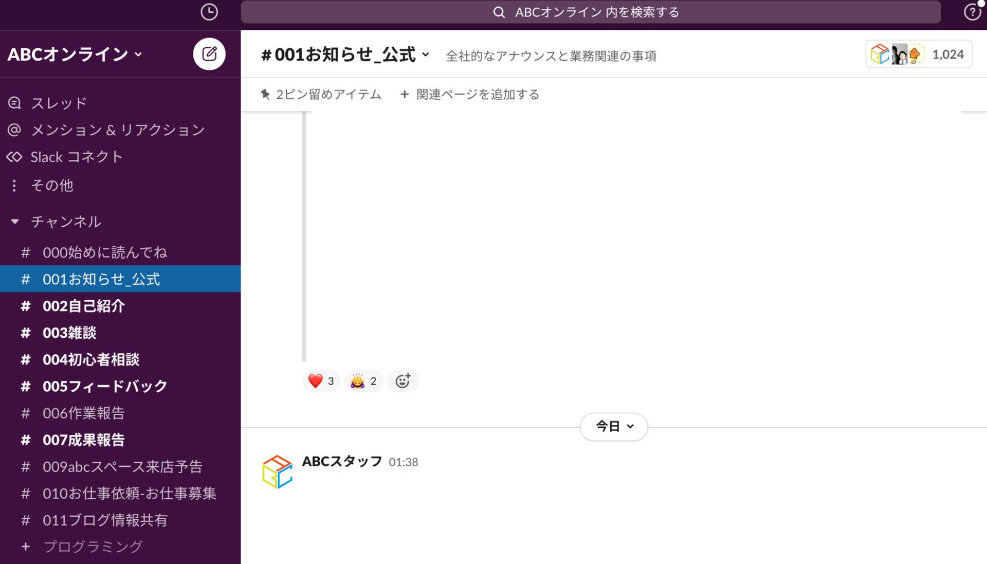 Slack画面