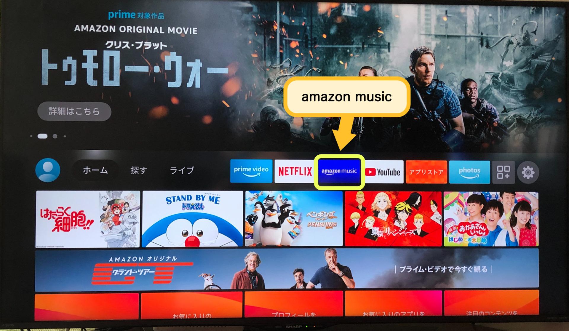 amazon musicの画面