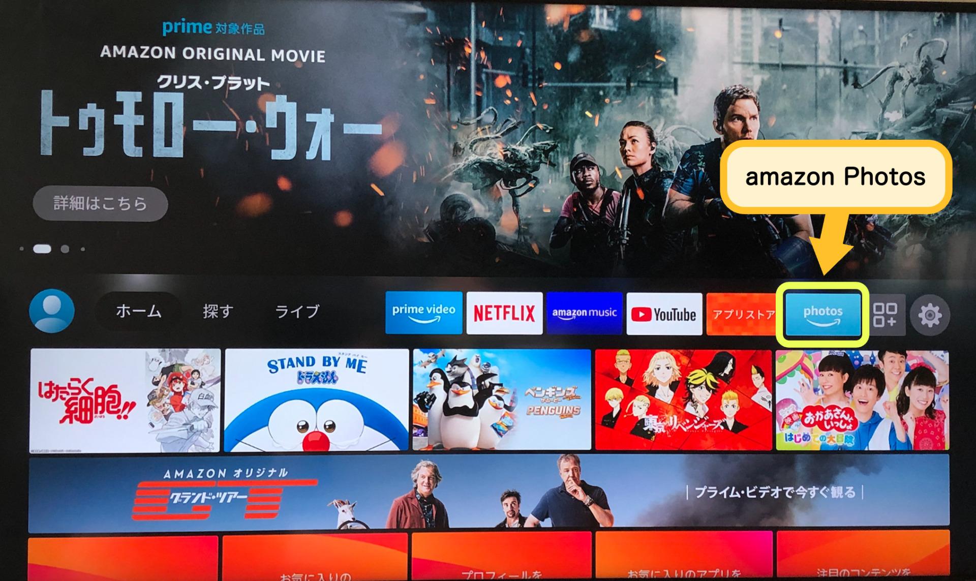 amazon Photosの画面