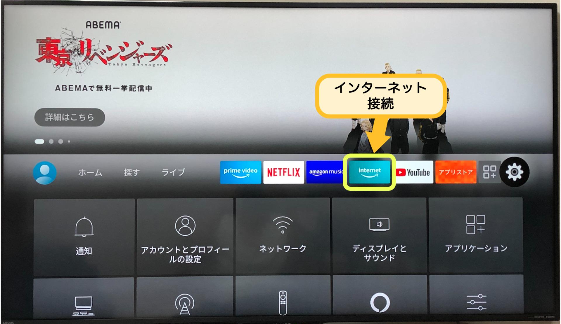 FireTVインターネット接続